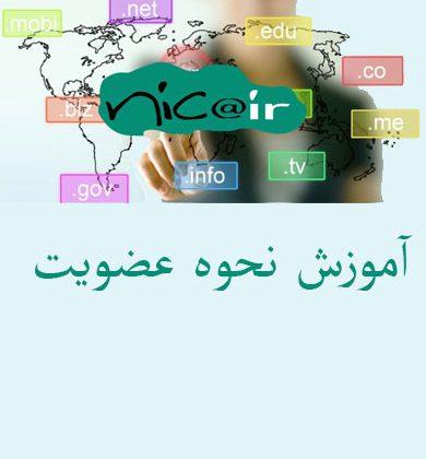 آموزش ﻧﺤﻮه ﻋﻀﻮﻳﺖ در NIC.IR